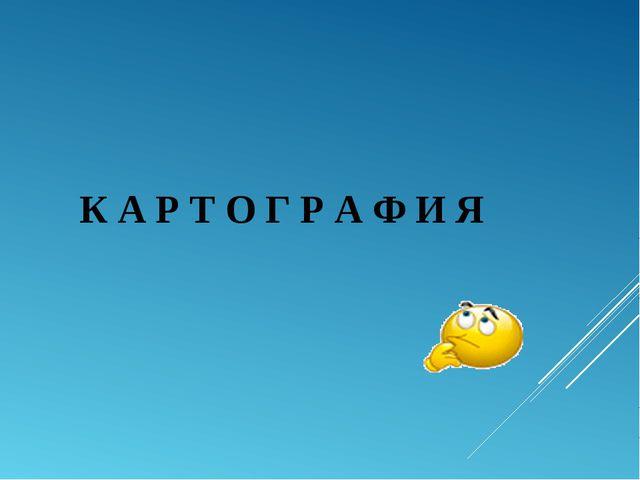К А Р Т О Г Р А Ф И Я