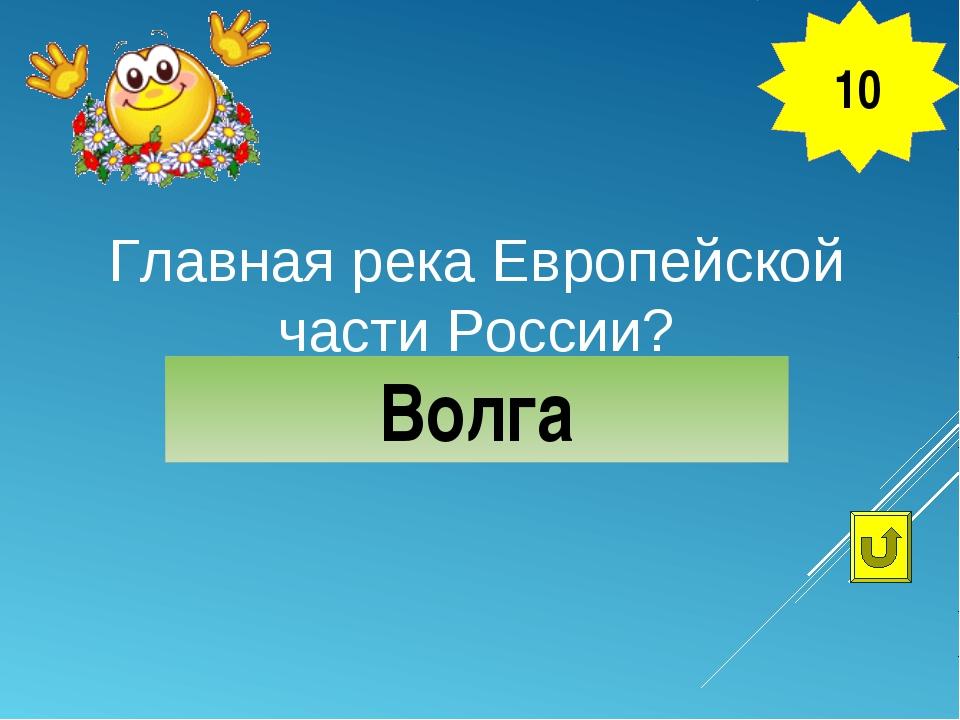 Главная река Европейской части России? Волга 10