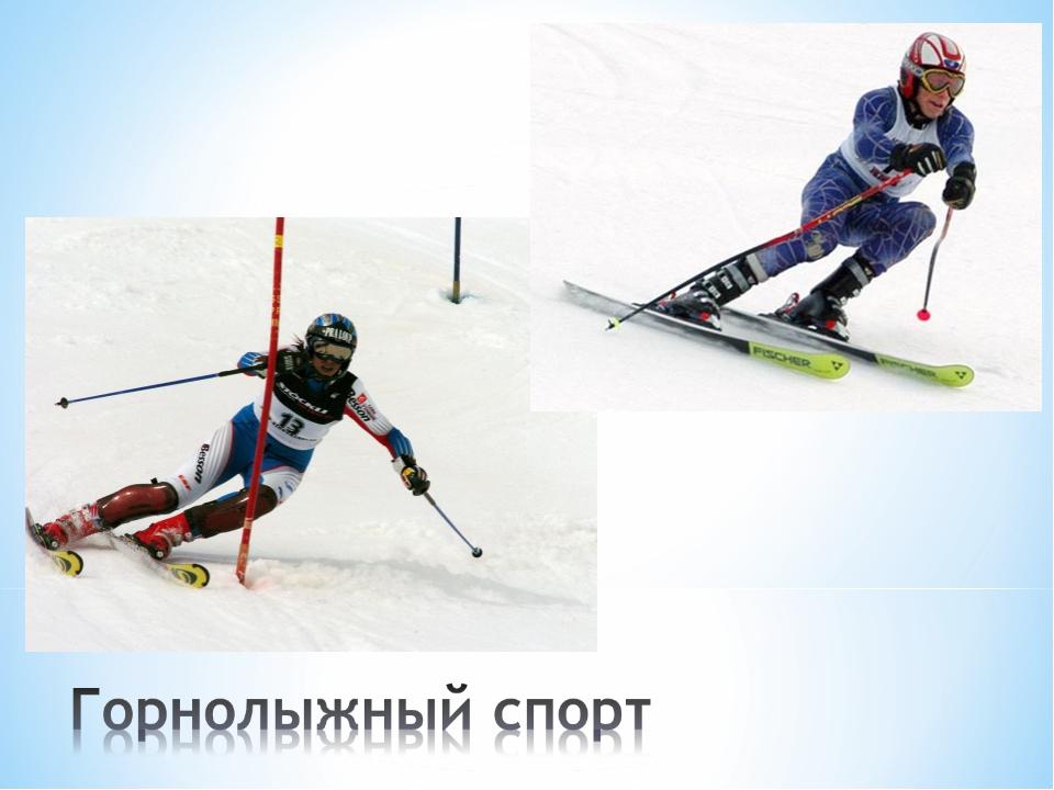 Юмором для, картинки с зимним видом спорта для детей