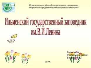 Муниципальное общеобразовательное учреждение «Карсунская средняя общеобразова