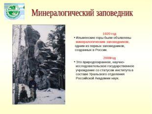 1920 год Ильменские горы были объявлены минералогическим заповедником, одним