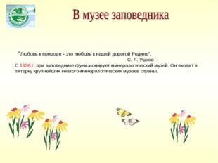 """""""Любовь к природе - это любовь к нашей дорогой Родине"""". С. Л. Ушков С 1936 г."""