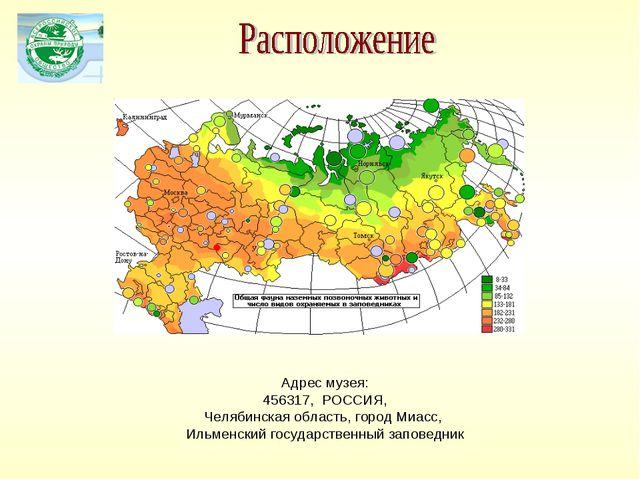 Адрес музея: 456317, РОССИЯ, Челябинская область, город Миасс, Ильменский го...