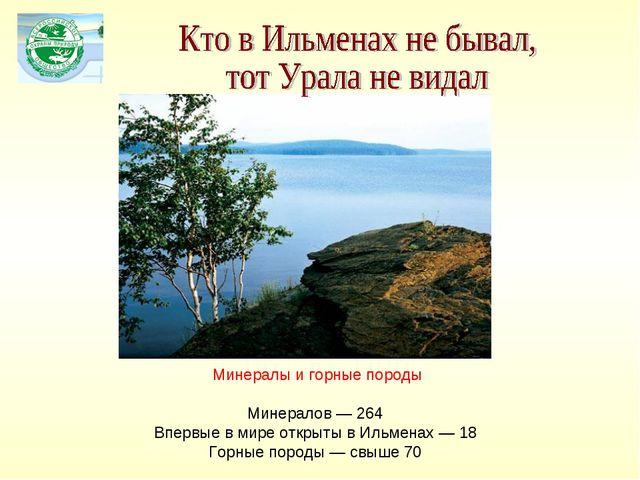 Минералы и горные породы Минералов — 264 Впервые в мире открыты в Ильменах —...
