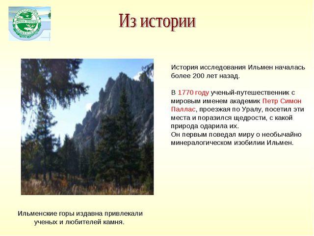 История исследования Ильмен началась более 200 лет назад. В 1770 году ученый-...