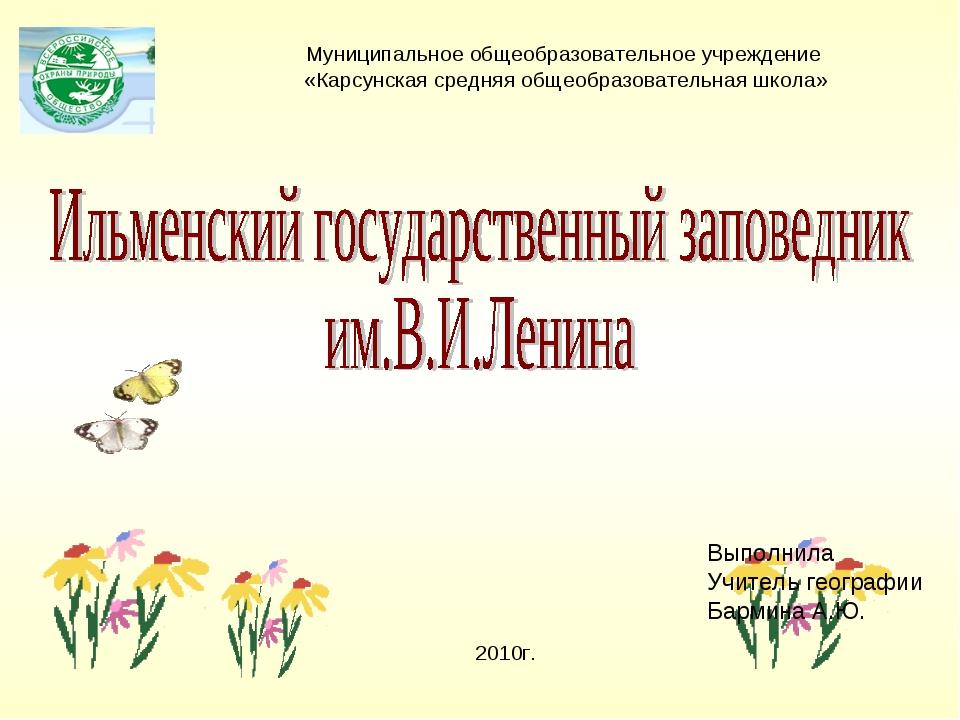 Муниципальное общеобразовательное учреждение «Карсунская средняя общеобразова...