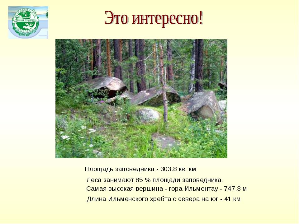 Длина Ильменского хребта с севера на юг - 41км Самая высокая вершина - гора...