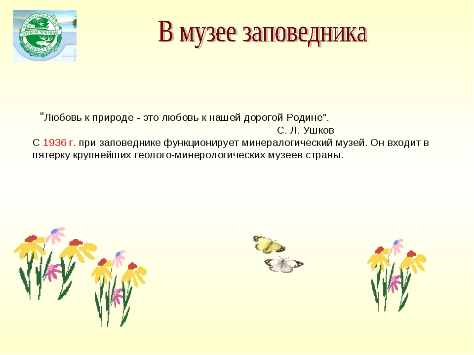 """""""Любовь к природе - это любовь к нашей дорогой Родине"""". С. Л. Ушков С 1936 г...."""