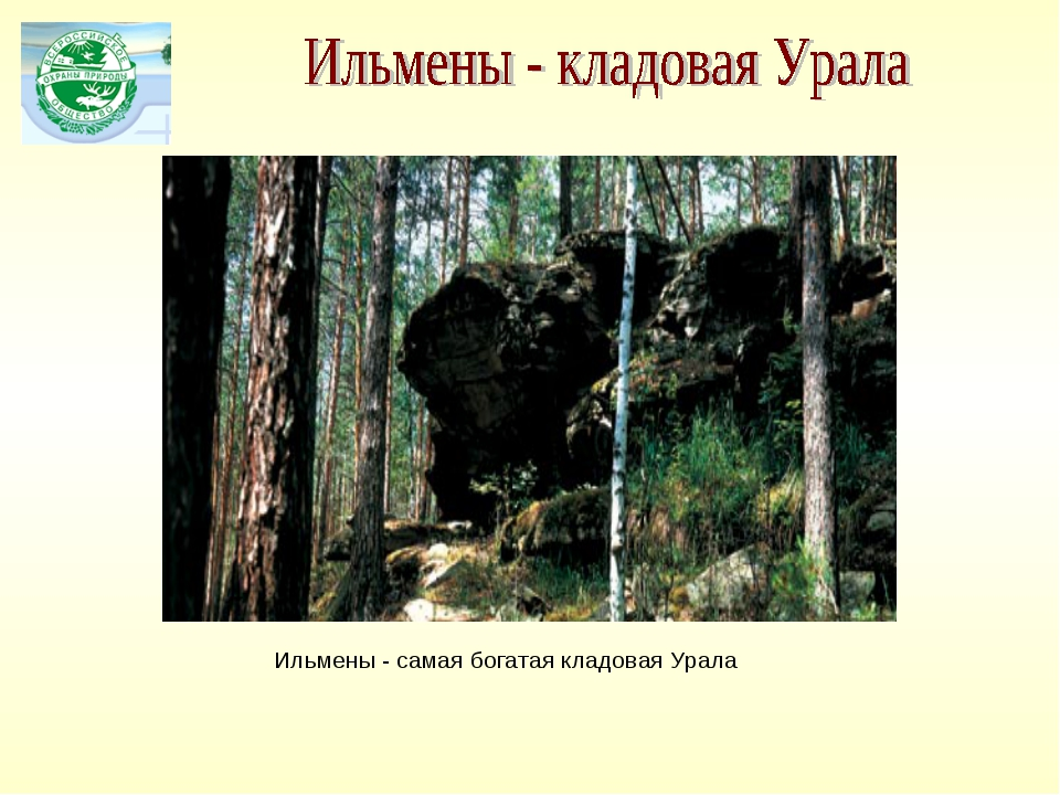 Ильмены - самая богатая кладовая Урала
