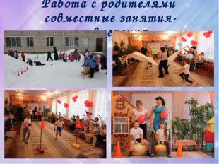 Работа с родителями совместные занятия-развлечения