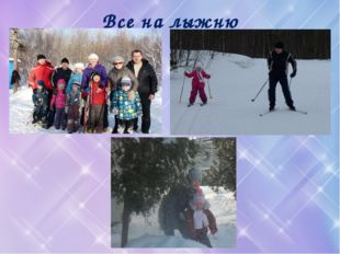 Все на лыжню