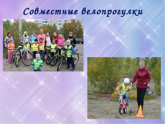 Совместные велопрогулки