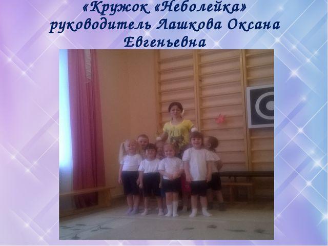 «Кружок «Неболейка» руководитель Лашкова Оксана Евгеньевна