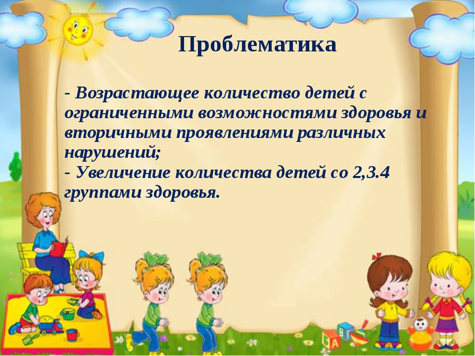 Проблематика -Возрастающее количество детей с ограниченными возможностями зд...