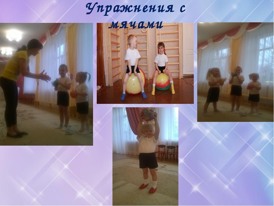 Упражнения с мячами