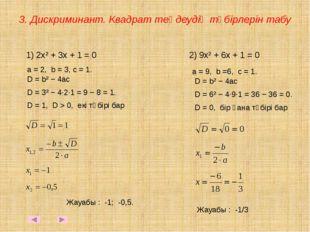 3. Дискриминант. Квадрат теңдеудің түбірлерін табу 1) 2х² + 3х + 1 = 0 2) 9х²