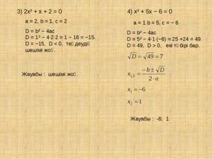 3) 2х² + х + 2 = 0 4) х² + 5х − 6 = 0 a = 2, b = 1, c = 2 D = b² − 4ac D = 1²