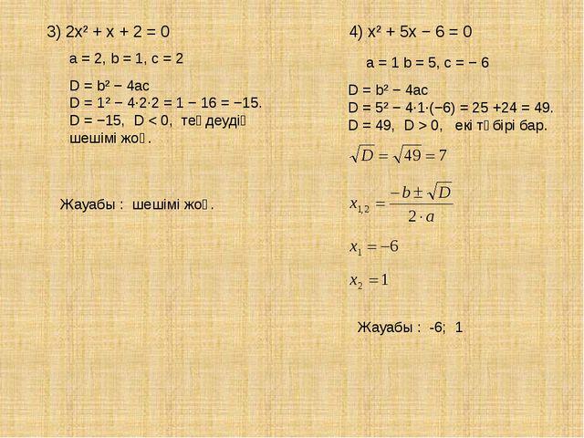 3) 2х² + х + 2 = 0 4) х² + 5х − 6 = 0 a = 2, b = 1, c = 2 D = b² − 4ac D = 1²...