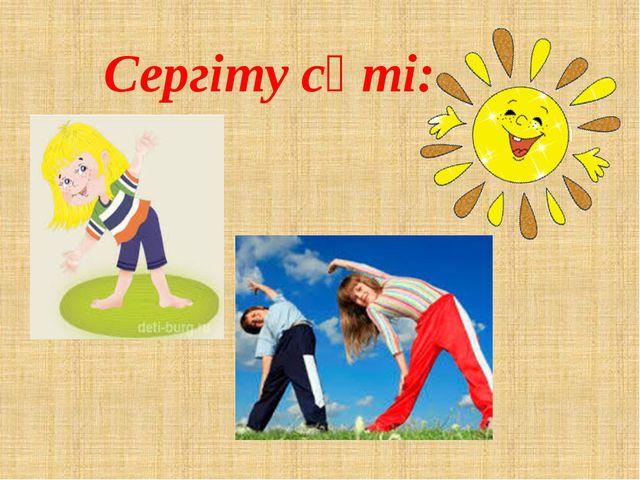 Сергіту сәті: