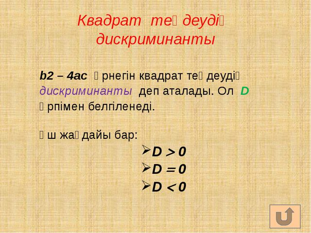 Квадрат теңдеудің дискриминанты b2 – 4ac өрнегін квадрат теңдеудің дискримина...