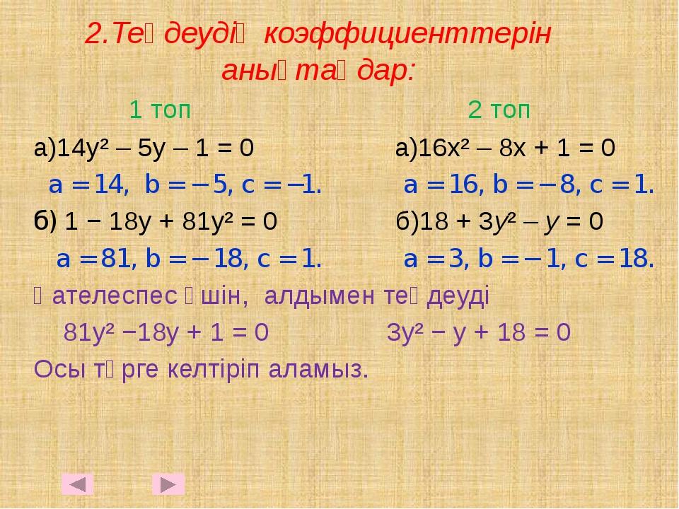 2.Теңдеудің коэффициенттерін анықтаңдар: 1 топ 2 топ а)14у² – 5у – 1 = 0 а)16...