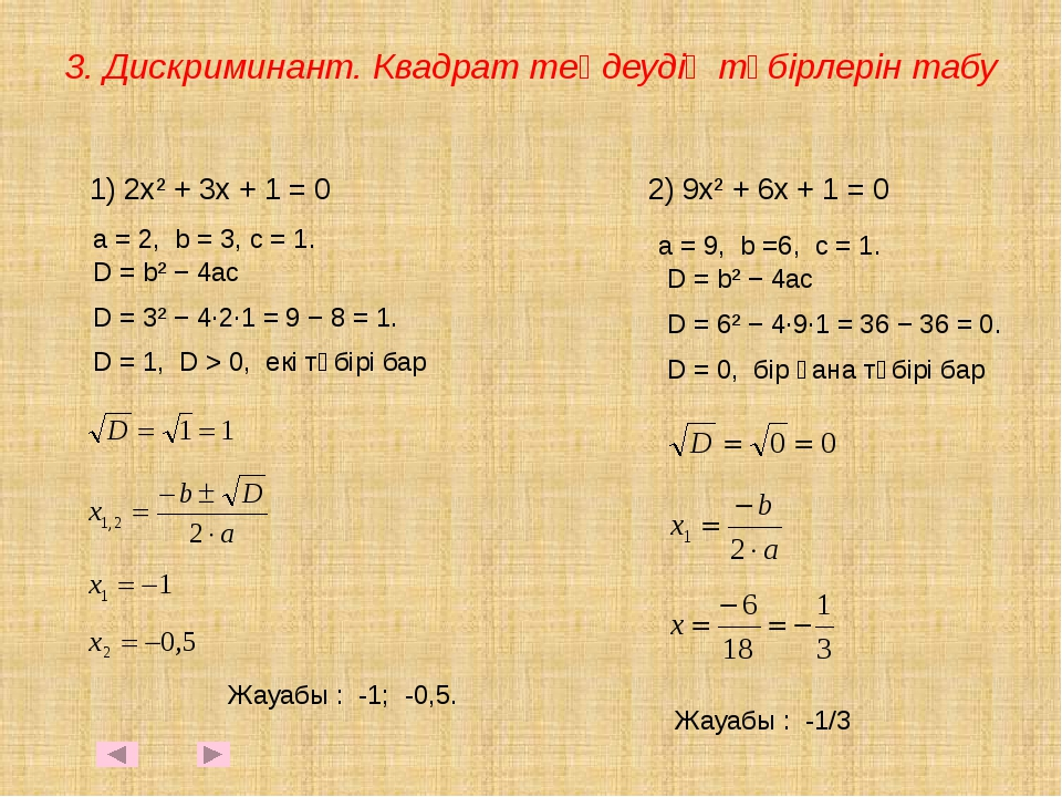 3. Дискриминант. Квадрат теңдеудің түбірлерін табу 1) 2х² + 3х + 1 = 0 2) 9х²...