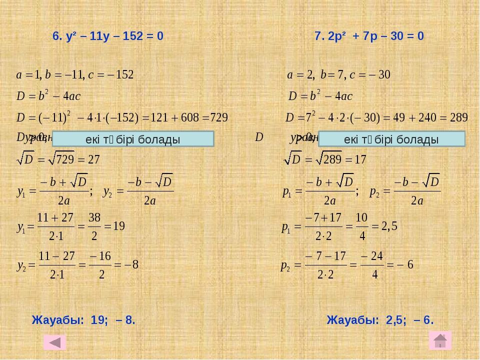 6. у² – 11у – 152 = 0 7. 2р² + 7р – 30 = 0 Жауабы: 19; – 8. Жауабы: 2,5; – 6...