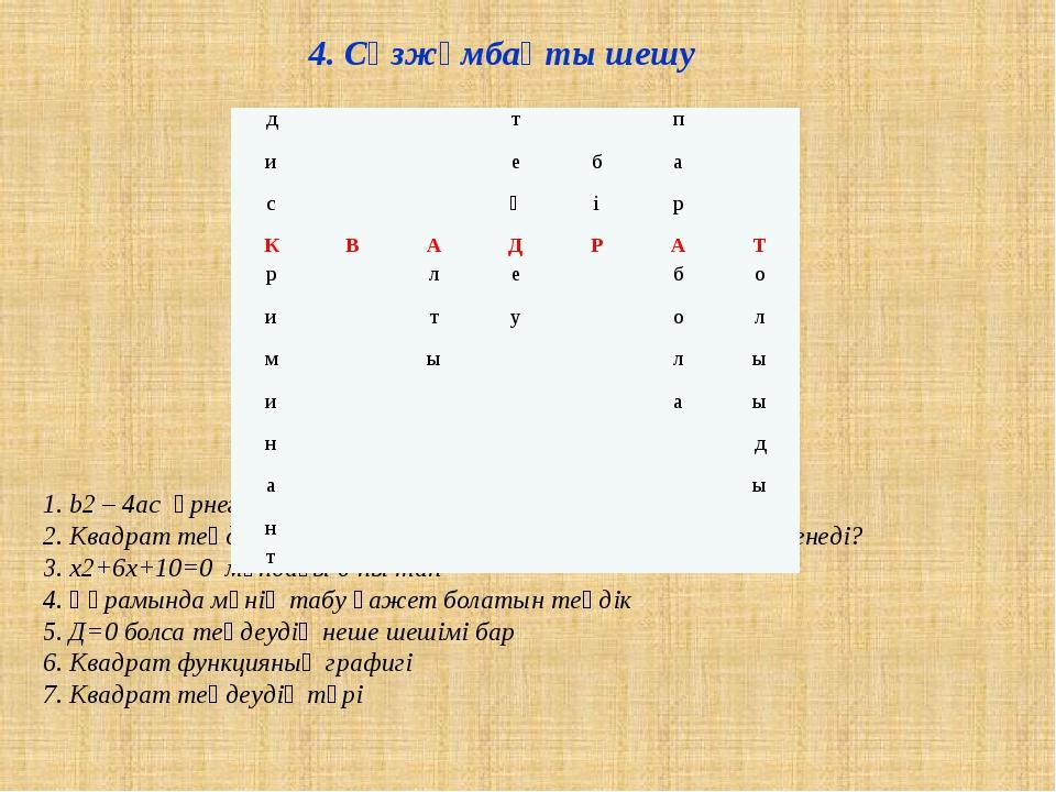 4. Сөзжұмбақты шешу 1. b2 – 4ac өрнегін квадрат теңдеудің ....... деп атайды...