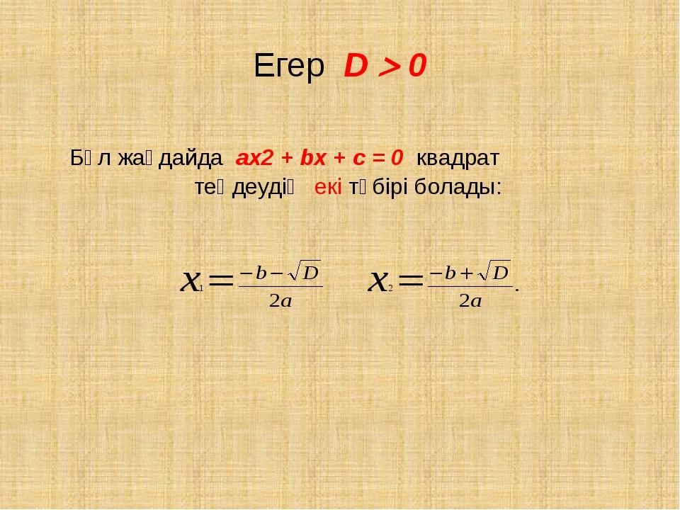 Егер D  0 Бұл жағдайда ах2 + bх + с = 0 квадрат теңдеудің екі түбірі болады: