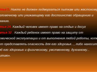 Статья 5. Никто не должен подвергаться пыткам или жестокому, бесчеловечному и