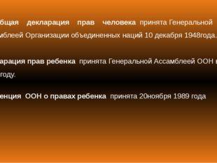 Всеобщая декларация прав человека принята Генеральной Ассамблеей Организации