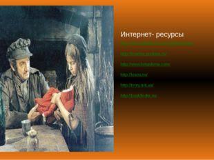 Интернет- ресурсы http://www.labirint.ru/screenshot/goods/ http://kvartira-po
