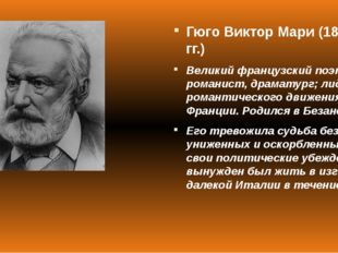 Гюго Виктор Мари (1802-1885 гг.) Великий французский поэт, романист, драматур