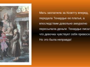 Мать заплатила за Козетту вперед, передала Тенардье ее платья, а впоследствии