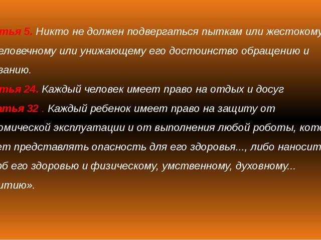 Статья 5. Никто не должен подвергаться пыткам или жестокому, бесчеловечному и...