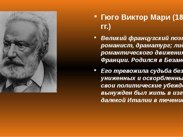 Гюго Виктор Мари (1802-1885 гг.) Великий французский поэт, романист, драматур...