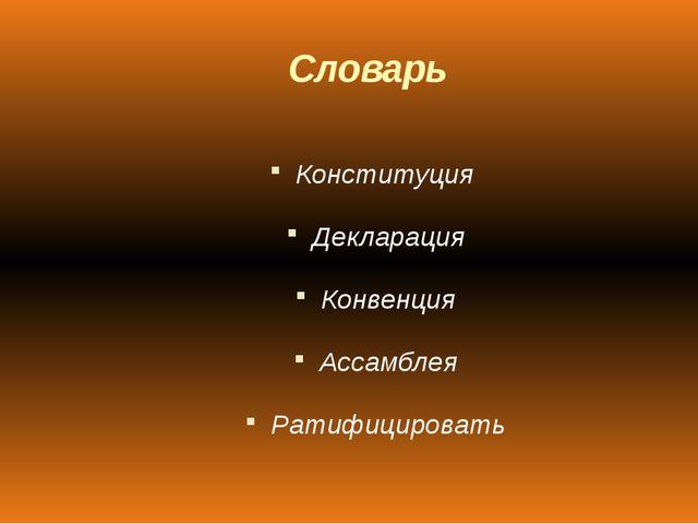 Словарь Конституция Декларация Конвенция Ассамблея Ратифицировать