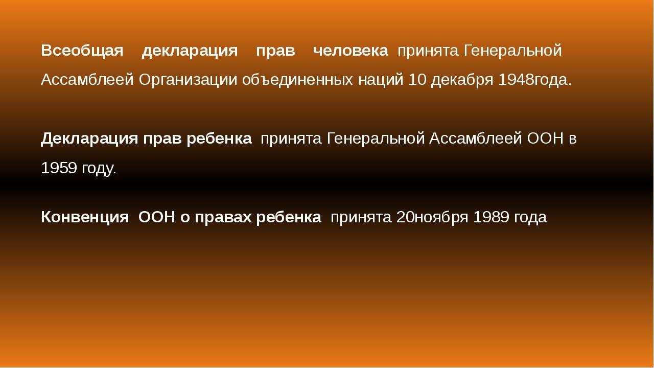 Всеобщая декларация прав человека принята Генеральной Ассамблеей Организации...