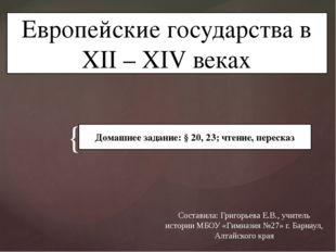 Европейские государства в XII – XIV веках Домашнее задание: § 20, 23; чтение,