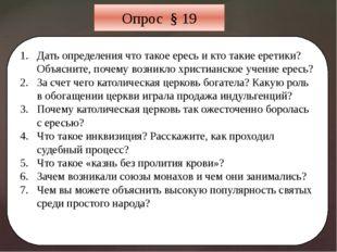 Опрос § 19 Дать определения что такое ересь и кто такие еретики? Объясните, п