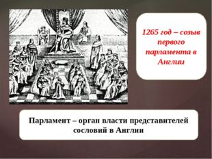 1265 год – созыв первого парламента в Англии Парламент – орган власти предста