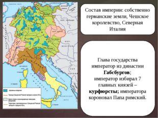 Состав империи: собственно германские земли, Чешское королевство, Северная Ит