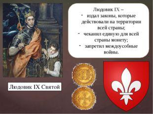 Людовик IX Святой Людовик IX – издал законы, которые действовали на территори