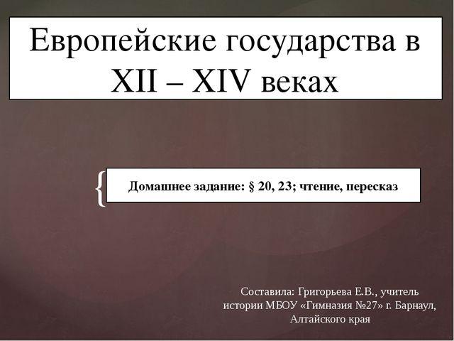Европейские государства в XII – XIV веках Домашнее задание: § 20, 23; чтение,...