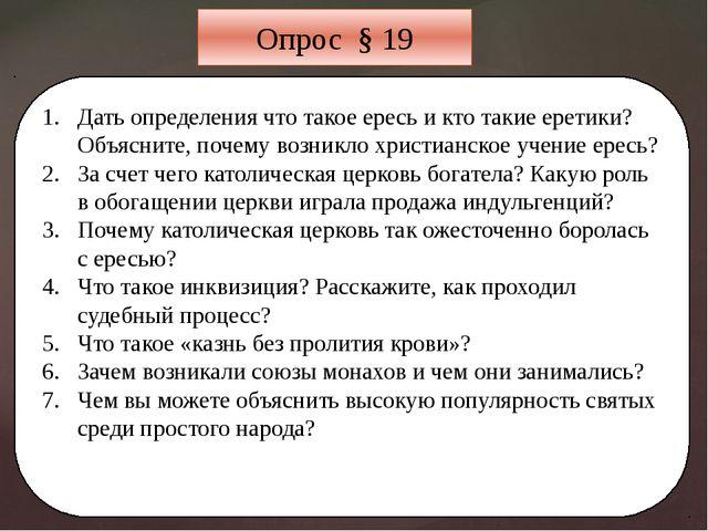 Опрос § 19 Дать определения что такое ересь и кто такие еретики? Объясните, п...