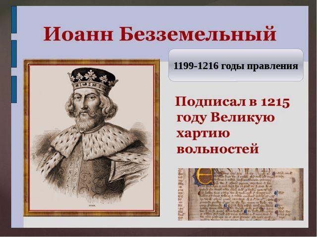 1199-1216 годы правления