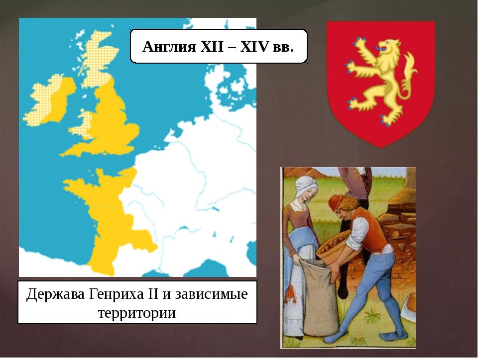 Держава Генриха II и зависимые территории Англия XII – XIV вв.
