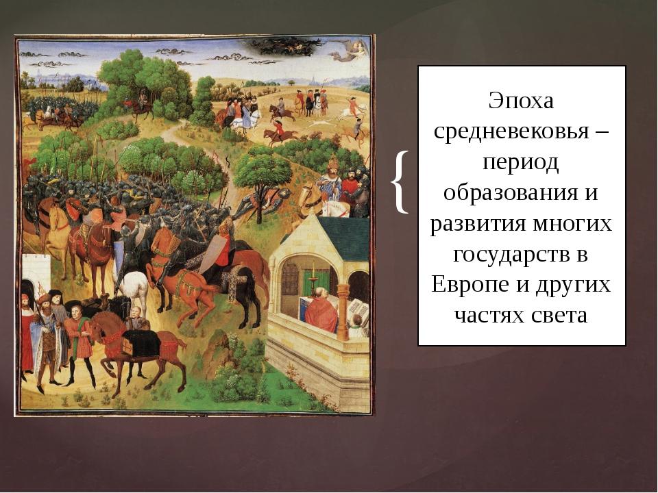 Эпоха средневековья – период образования и развития многих государств в Европ...