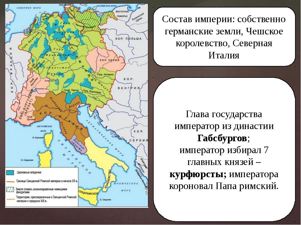 Состав империи: собственно германские земли, Чешское королевство, Северная Ит...
