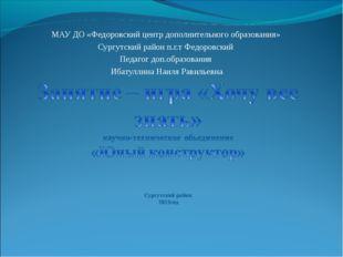 МАУ ДО «Федоровский центр дополнительного образования» Сургутский район п.г.т